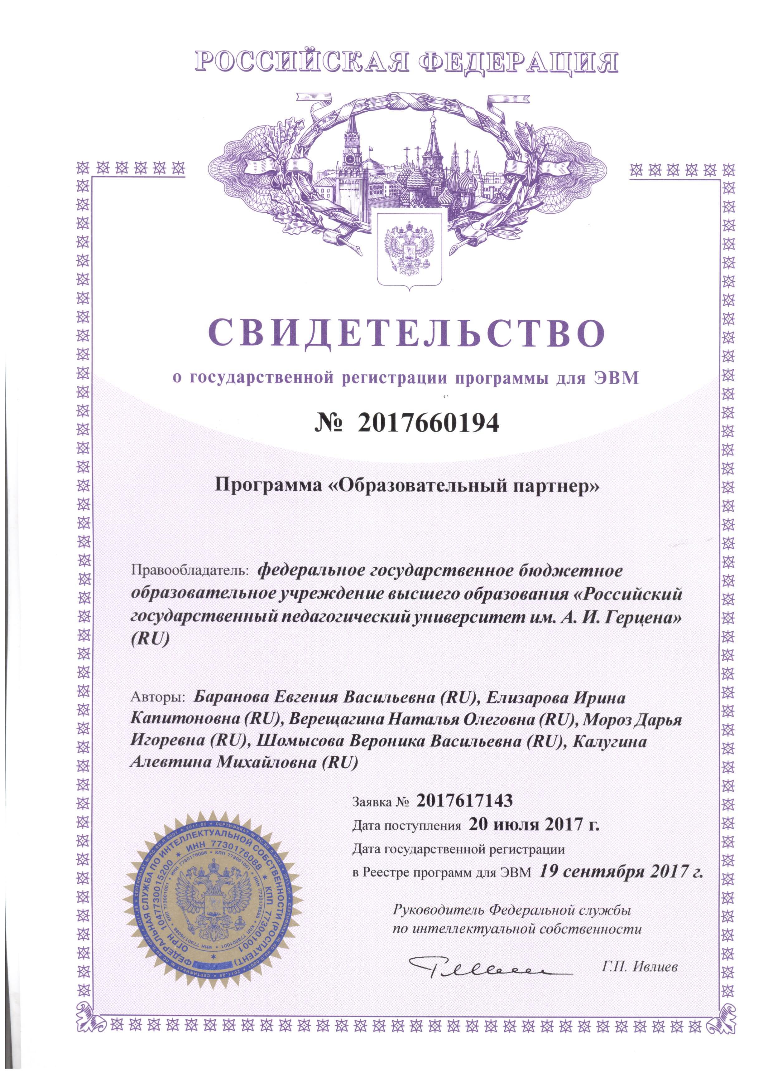 Свидетельства о государственной регистрации программ