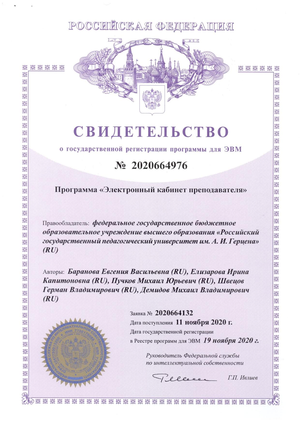 Получены свидетельства о государственной регистрации программ для ЭВМ