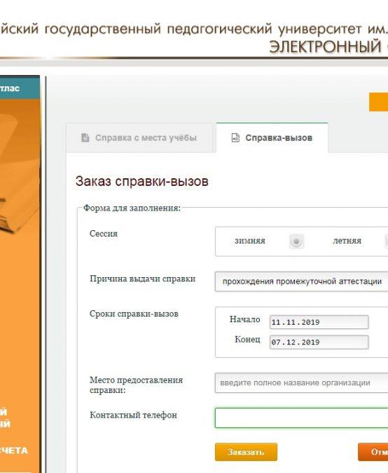 Модификация электронного ресурса «Личный кабинет»