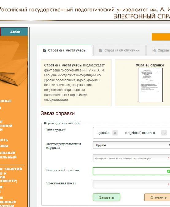 Модификация личного кабинета студента в «Электронном справочнике»