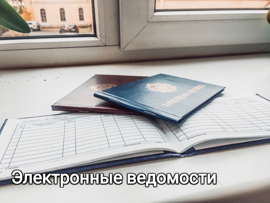 Модификация web-ресурса «Электронные ведомости»