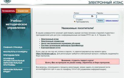 Модификация личного кабинета преподавателя в «Электронном Атласе»