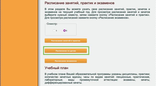 Модификация ИС «Электронный справочник» (Личный кабинет студента)