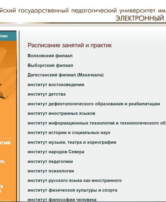 Модификация ИС «Электронный справочник» (Расписание занятий и практик)