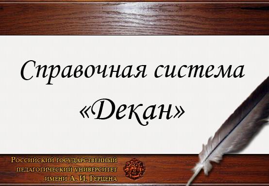 Модификация СС «Декан»