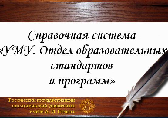Модификация справочной системы «ООСиП»