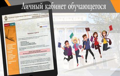 Личный кабинет обучающегося РГПУ им.А.И.Герцена.